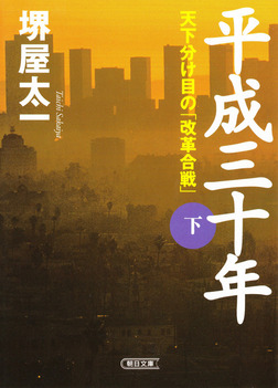 平成三十年 (下) 天下分け目の「改革合戦」-電子書籍