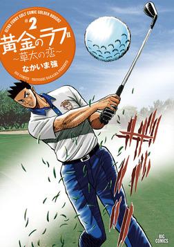 黄金のラフ2~草太の恋~(2)【期間限定 無料お試し版】-電子書籍