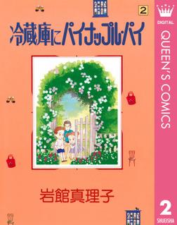 冷蔵庫にパイナップル・パイ 2-電子書籍