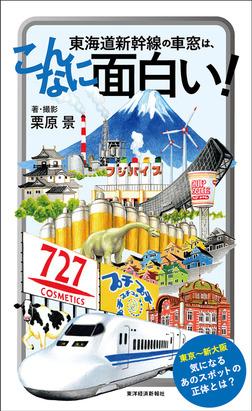 東海道新幹線の車窓は、こんなに面白い!-電子書籍