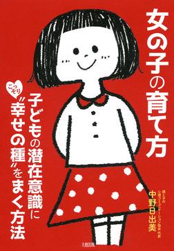 """女の子の育て方(大和出版) 子どもの潜在意識にこっそり""""幸せの種""""をまく方法-電子書籍"""