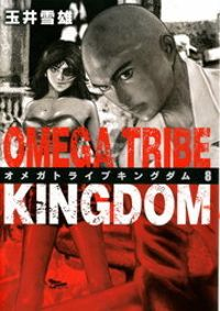 OMEGA TRIBE KINGDOM(8)