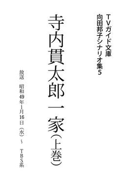 寺内貫太郎一家上巻-電子書籍