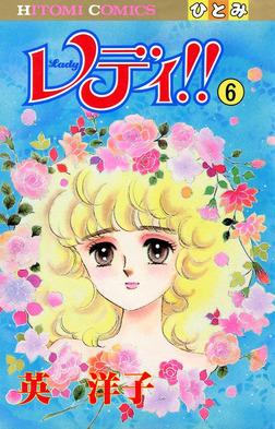 レディ!!(ひとみ・コミックス版) 6-電子書籍