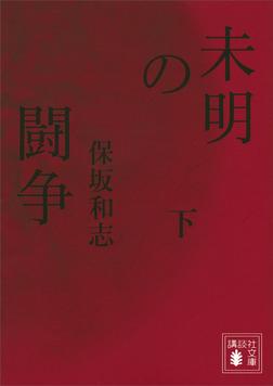 未明の闘争(下)-電子書籍