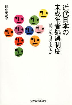 近代日本の未成年者処遇制度-電子書籍