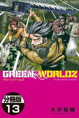 GREEN WORLDZ 分冊版(13)-電子書籍