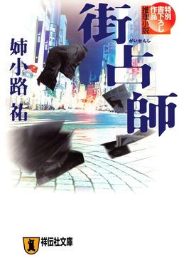 街占師-電子書籍