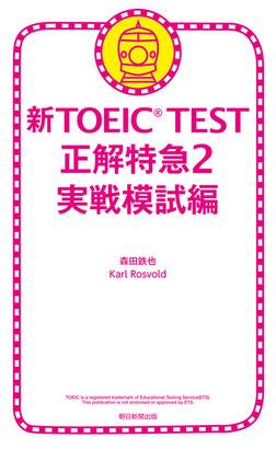 新TOEIC TEST 正解特急2 実戦模試編-電子書籍