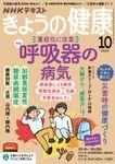 NHK きょうの健康 2020年10月号