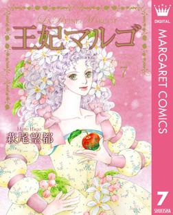 王妃マルゴ -La Reine Margot- 7-電子書籍