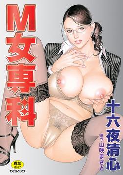 M女専科-電子書籍