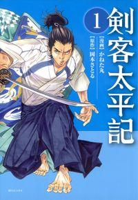 剣客太平記 1