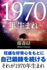 1970年(2月4日~1971年2月3日)生まれの人の運勢