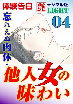 【体験告白】忘れえぬ肉体・他人女の味わい04-電子書籍