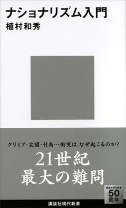 ナショナリズム入門-電子書籍