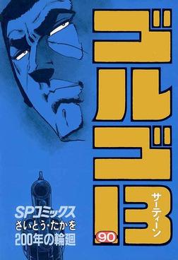 ゴルゴ13(90)-電子書籍