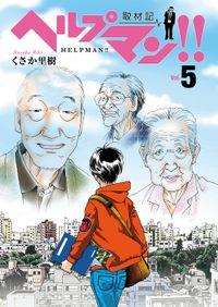 ヘルプマン!! 取材記(5)
