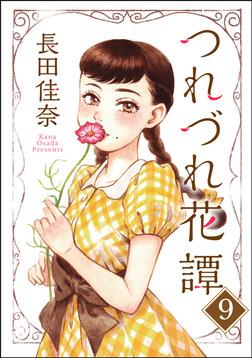 つれづれ花譚(分冊版) 【第9話】-電子書籍