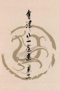 會津八一全集 第11巻 - 日記・雑纂