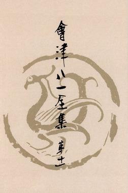 會津八一全集 第11巻 - 日記・雑纂-電子書籍