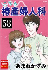 こちら椿産婦人科(分冊版) 【第58話】