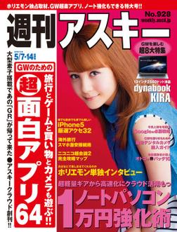 週刊アスキー 2013年 5/7-5/14合併号-電子書籍