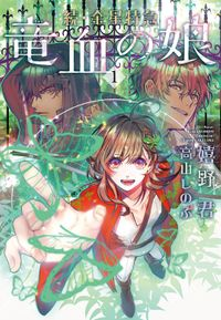 続・金星特急 竜血の娘(1)