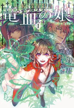 続・金星特急 竜血の娘(1)-電子書籍