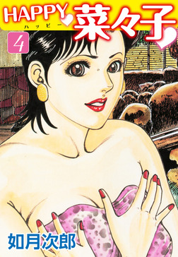 HAPPY奈々子 4-電子書籍
