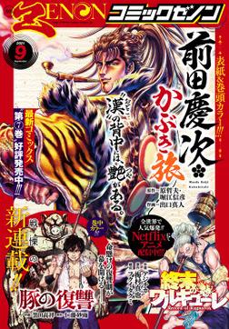 月刊コミックゼノン2021年9月号-電子書籍