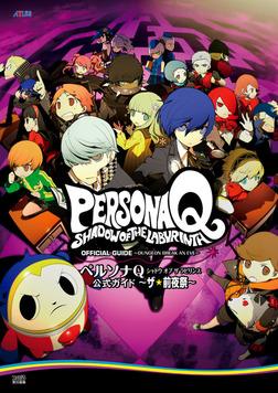 ペルソナQ シャドウ オブ ザ ラビリンス 公式ガイド -ザ☆前夜祭--電子書籍