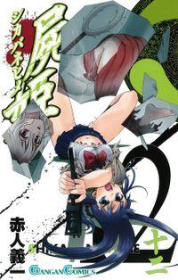 屍姫 12巻