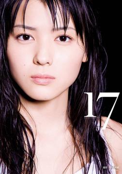 矢島舞美写真集『17』-電子書籍