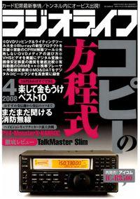 ラジオライフ2008年4月号