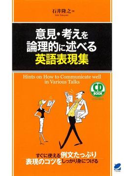 意見・考えを論理的に述べる英語表現集(CDなしバージョン)-電子書籍