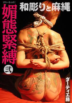 ダーティ工藤 媚態緊縛 弐 和彫りと麻縄-電子書籍