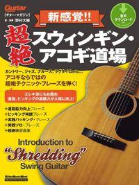 ギター・マガジン 新感覚!! 超絶スウィンギン・アコギ道場
