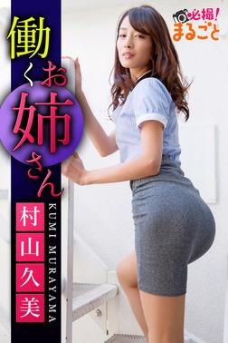 働くお姉さん 村山久美-電子書籍