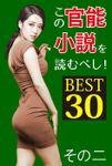 この官能小説を読むべし! BEST30 その二