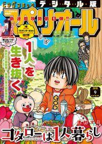 ビッグコミックスペリオール 2019年9号(2019年4月12日発売)