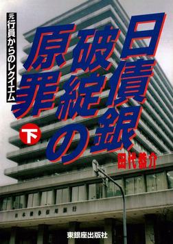 日債銀破綻の原罪 : 元行員からのレクイエム〈下〉-電子書籍