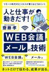 人と仕事が動きだす! WEB会議とメールの技術