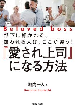 『愛され上司』になる方法-電子書籍