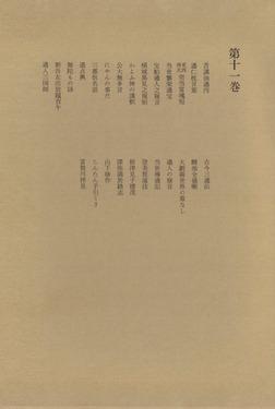 洒落本大成〈第11巻〉-電子書籍