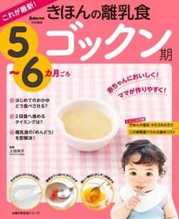 これが最新!きほんの離乳食 ゴックン期 5~6カ月ごろ-電子書籍