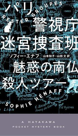 パリ警視庁迷宮捜査班 魅惑の南仏殺人ツア―-電子書籍