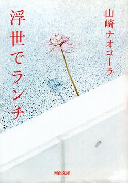 浮世でランチ-電子書籍