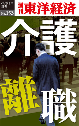 介護離職―週刊東洋経済eビジネス新書No.153-電子書籍