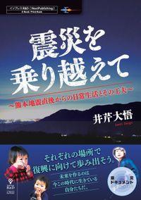 震災を乗り越えて?熊本地震直後からの日常生活とその工夫?